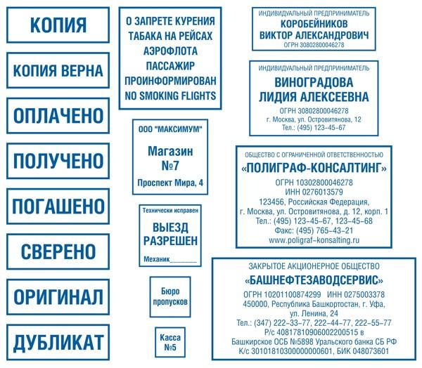образцы штампов для отдела кадров - фото 5